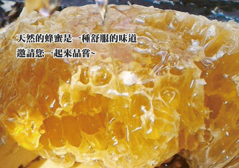 天然的蜂蜜